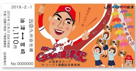 祝・3連覇と、引退・新井選手への感謝を込めて『記念乗車券』を発売