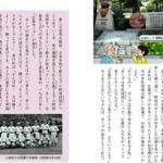 広島カープが小学校の道徳『教科書』に登場!掲載理由は人気のすごさ