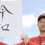 岡田、新元号「令和」に「どんな意味か調べたい」今季初登板にも意欲