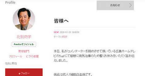白血病を公表した北別府氏「カープの日本一を見る為に必ず復活する」