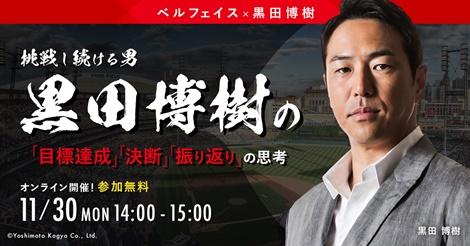 挑戦し続ける男・黒田博樹の「目標達成」「決断」「振り返り」の思考