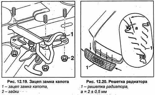 Замена решетки радиатора и зацепа замка капота Ауди А6 С5