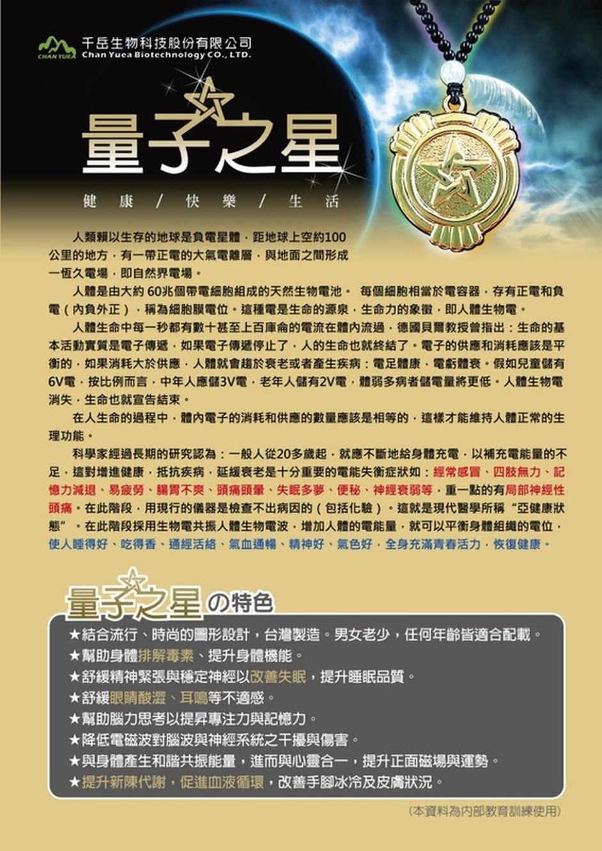 千岳生物科技公司 - 輕能量晶片