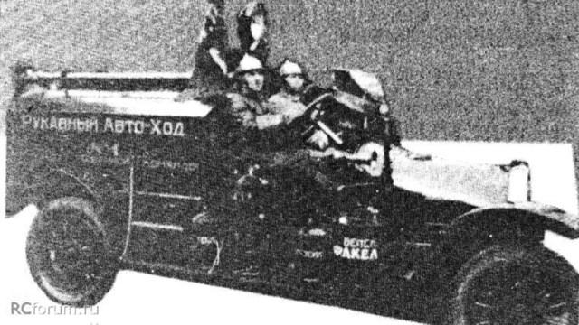 1921 Пожарная машина на шасси Е 15 35 .  Москва .