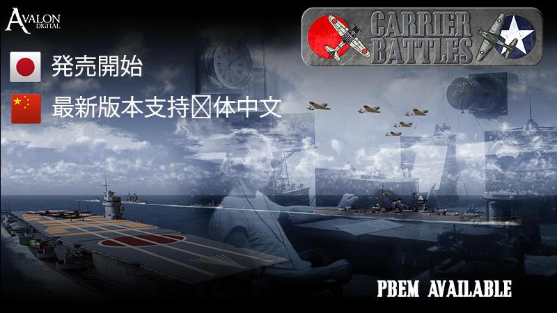 Update 1.2 – Pbem – Japanese – Chinese