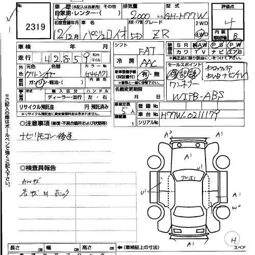 Used 2000 Mitsubishi Pajero IO Pics