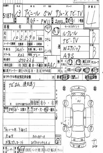 2000 Nissan Avenir For Sale For Sale