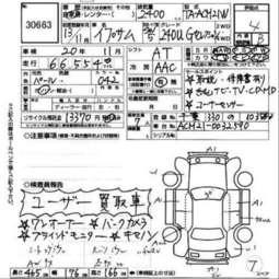 2001 Toyota Ipsum Images