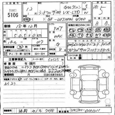 Toyota Land Cruiser Timing Belt Toyota Land Cruiser Engine