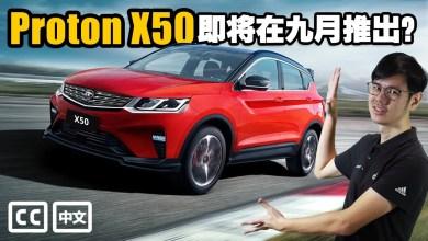 Photo of Proton X50 的所有秘密统统告诉你( 汽车咖啡馆 )|automachi.com 马来西亚试车频道