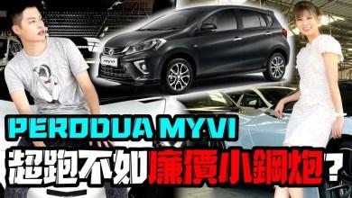 Photo of Perodua Myvi | 百萬超跑都不如廉價小鋼炮?大馬國民跑車太厲害了!