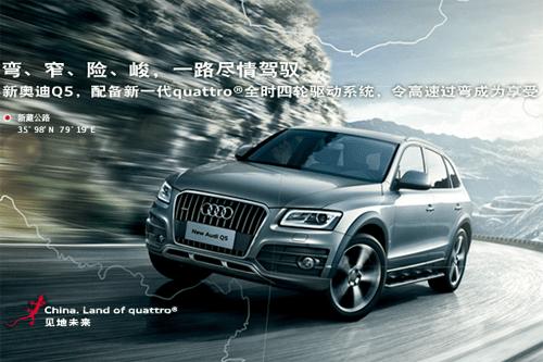 Auto-sales-statistics-China-Audi Q5