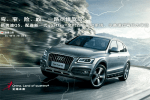 Auto-sales-statistics-China-Audi_Q5