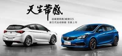 Buick_Verano_hatchback-2016-China
