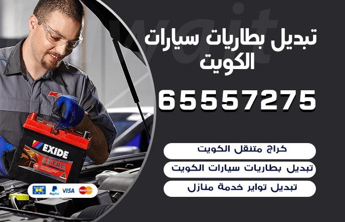 تبديل بطاريات سيارات الكويت