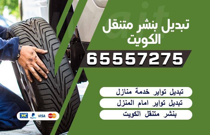 تبديل بنشر متنقل الكويت