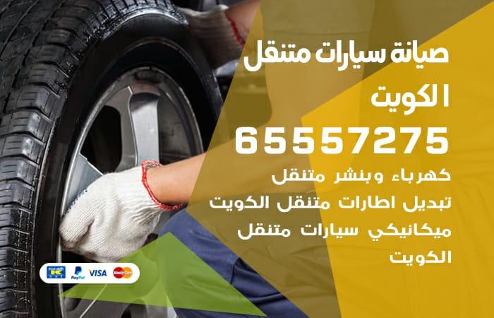 صيانة سيارات متنقل الكويت