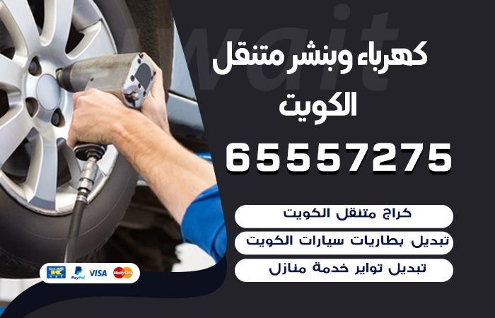 كهرباء وبنشر متنقل الكويت