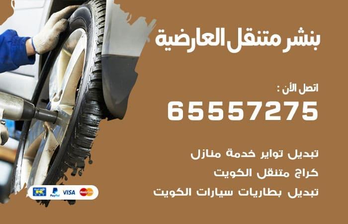 بنشر متنقل جمعية العارضية