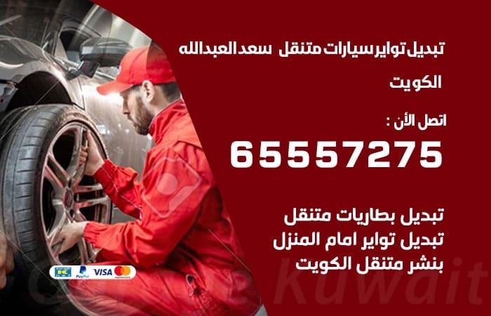 تبديل تواير سيارات متنقل سعد العبد الله