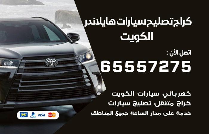 كراج تصليح هايلندر الكويت