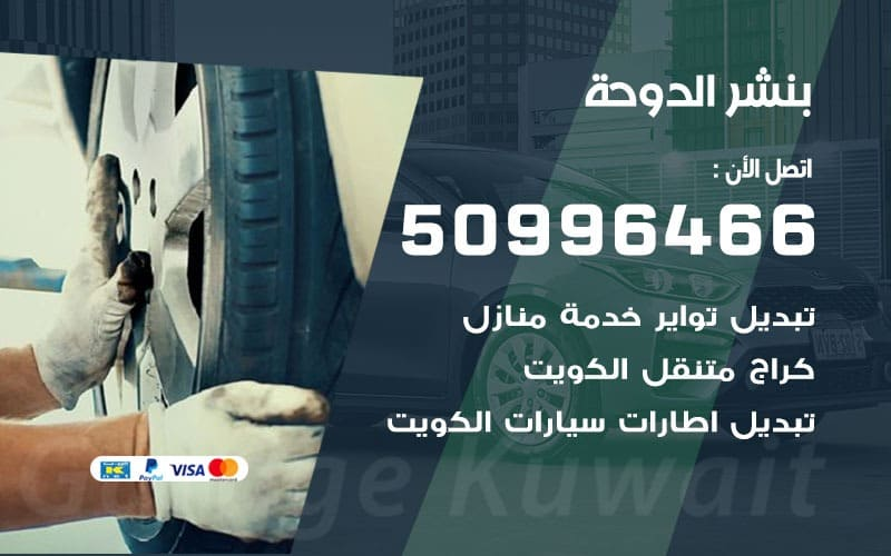 بنشر الدوحة