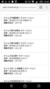 img_times-station-close-minamikoiwa2