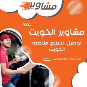 متخصصون في جلب وتوصيل طلبات داخل الكويت