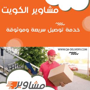 توصيل طلبات إلى جميع مناطق الكويت