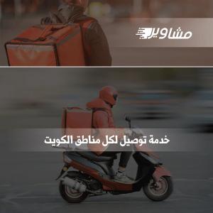 خدمة ممتازة وأمانة فائقة في توصيل طلبات في الكويت