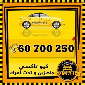 تاكسي في صباح السالم
