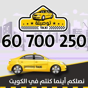 تاكسي الإختيار في هدية والمنطقة العاشرة