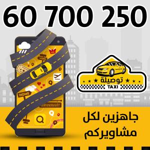 تاكسي توصيله القادسية في الكويت العاصمة
