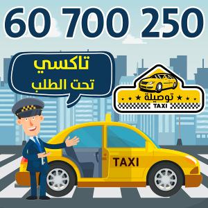 تاكسي توصيلة مشاوير في مبارك الكبير