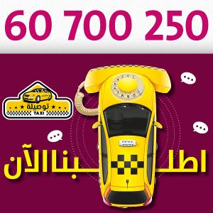 رقم تاكسي توصيلة في القرين