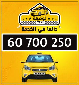 تاكسي توصيله الدسمة في الكويت العاصمة