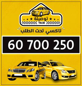 تاكسي جماهير كيفان توصيل لكل المناطق