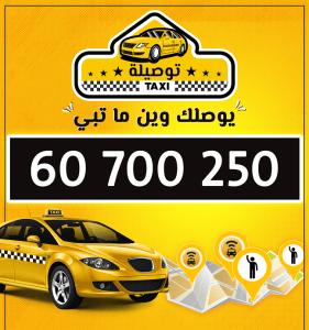 خدمة تاكسي توصيلة الكرم في الاحمدي