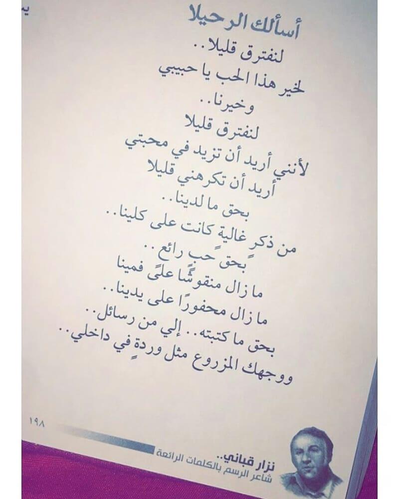 اجمل قصائد نزار قباني صور اروع ابيات شعر يقشعر لها الابدان كارز