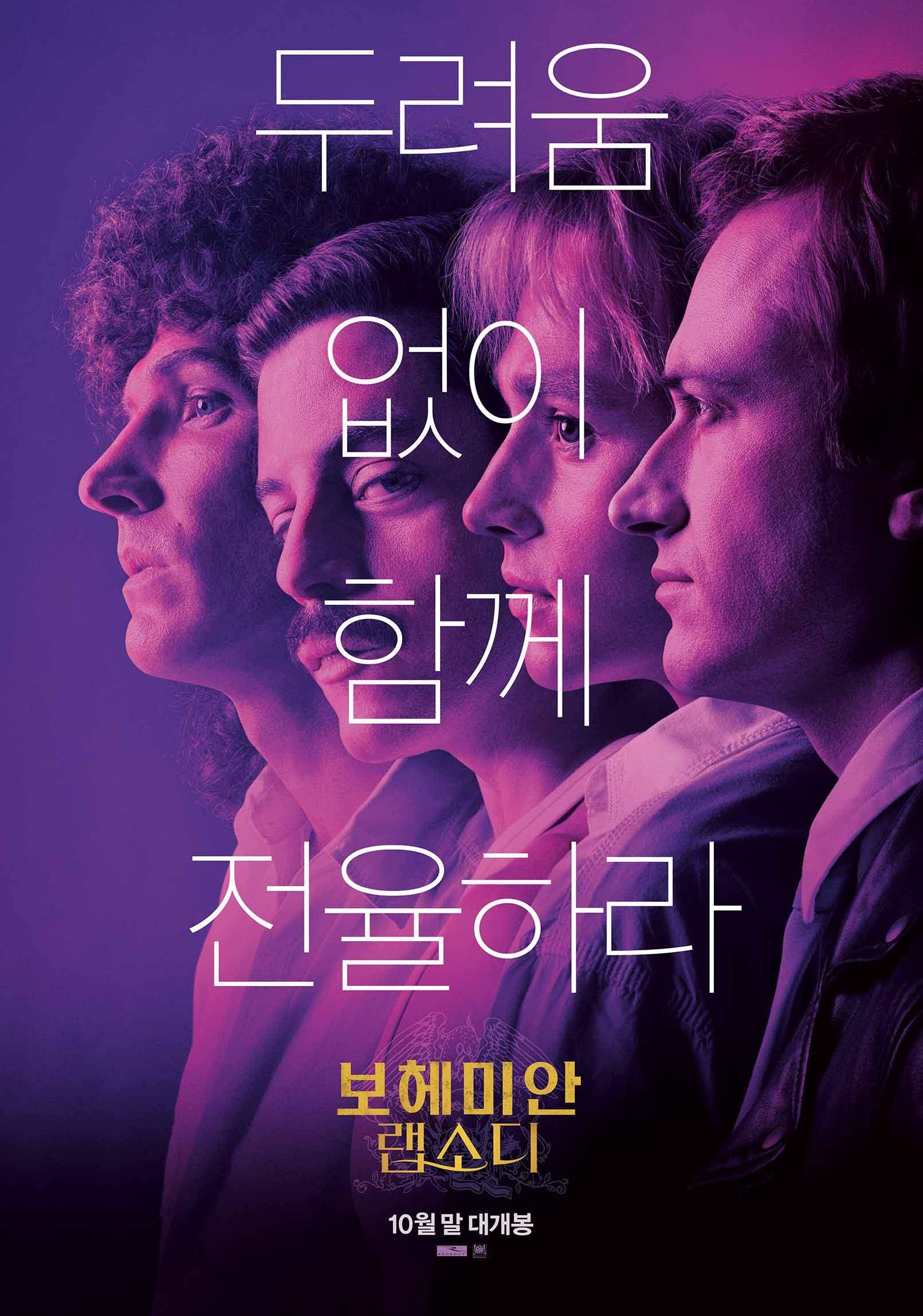 Bohemian Rhapsody (2018) – C@rtelesmix