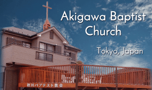 Akigawa Baptist Church