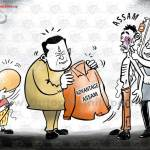 Reel and The Real Assam