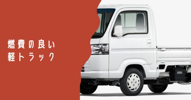 燃費の良い軽トラック