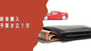 新車購入予算の立て方