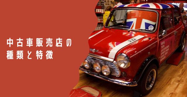 中古車販売店の種類と特徴