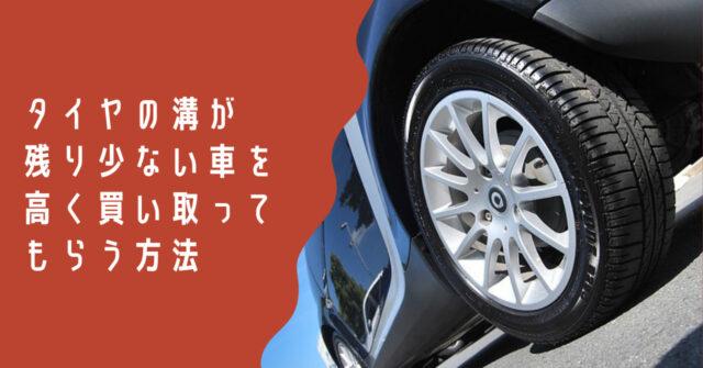 タイヤの溝