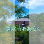 ブログの清水寺の記事用アイキャッチ画像