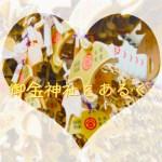 御金神社のブログ記事用アイキャッチ画像