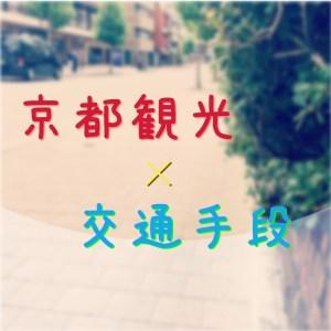 京都の交通の記事のアイキャッチ画像