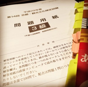 京都検定の問題とテキスト